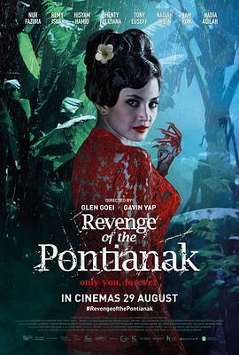 庞蒂雅娜的复仇