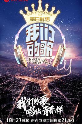 中国梦之声・我们的歌