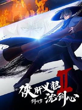 剑网3・侠肝义胆沈剑心第二季