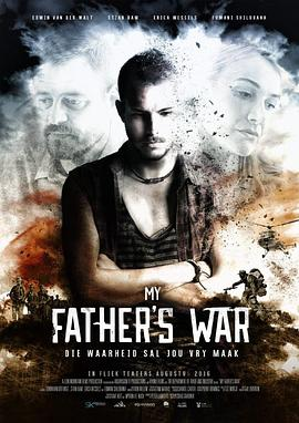 我父亲的战争