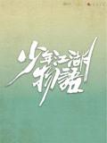 少年江湖物语
