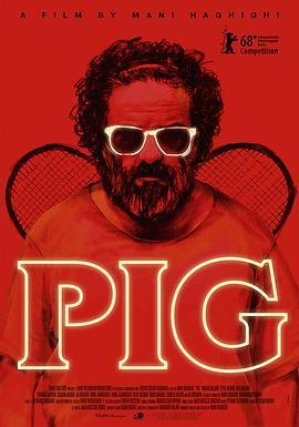 猪一般的导演