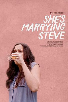 她要嫁给史蒂夫