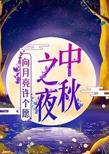 湖南卫视中秋之夜2019
