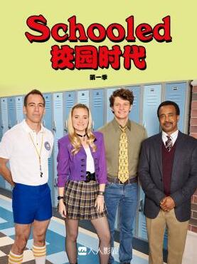 校园时代第二季