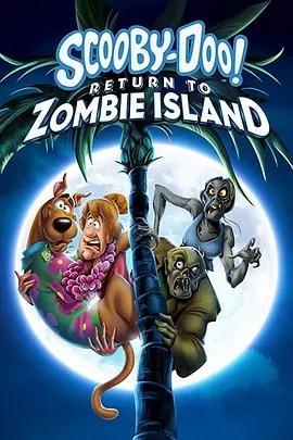 史酷比:重返僵尸岛