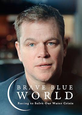 蓝色世界:终结水危机