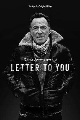 布鲁斯・斯普林斯汀:给您的信