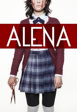 阿琳娜\阿莱娜